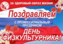 С ДНЁМ ФИЗКУЛЬТУРНИКА!
