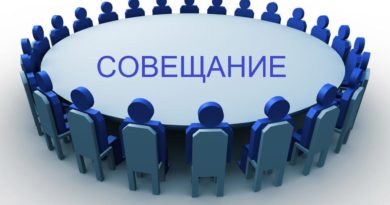 Совещание представителей команд