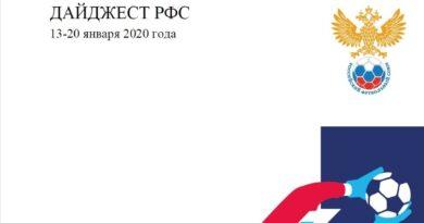 Дайджест РФС 13-20 января