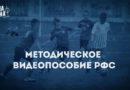 РФС выпускает методическое видеопособие «Наши методики»